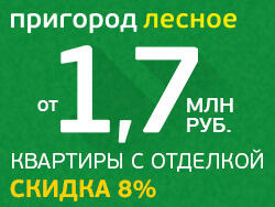 ЖК «Пригород Лесное» Метро Домодедовская. 4 км от МКАД
